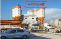 玉林市永裕混凝土有限公司项目验收-项目搅拌楼