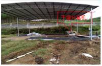 来宾市兴宾区三五乡榜山村万头生猪养殖场基地建设项目-肥料堆场