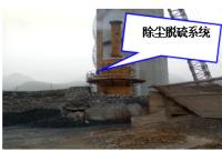 环江水源温平石灰厂扩大产能技术改造项目